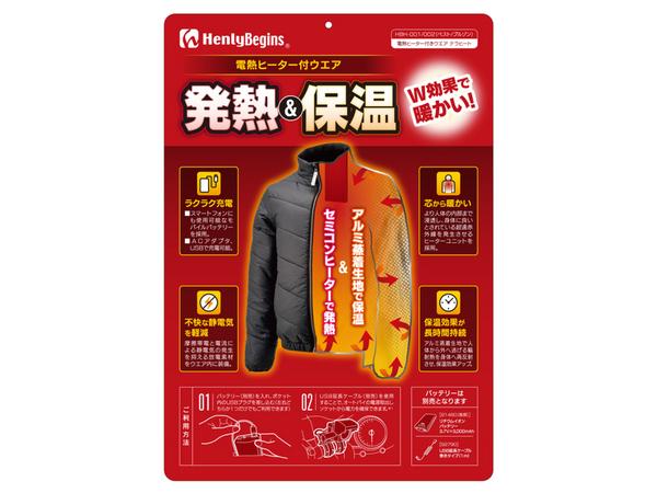 電熱ヒートジャケット