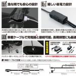 バイク専用電源2.1A 5タイプアダプター デイトナから新登場!(USB/シガーソケット)