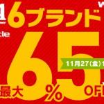 ゼロカスタム歳末セール第二弾 KIJIMA・U-KAYANA・GOODS・WORLD WALK・ALBAが爆安!!!