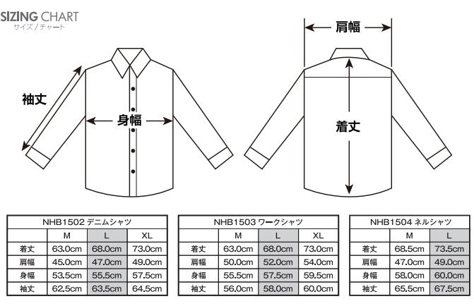 ヘンリービギンズシャツサイズ表