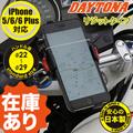 バイク用スマートフォンホルダーWIDEリジットタイプ