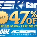 歳末セール最終週!キタコ/SSK/RIDEA/ACパフォーマンスライン/MFバッテリーなどが最大47%オフ!