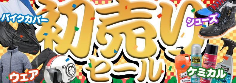 slide_hatsuuri2