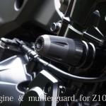 Z1000ライダーの皆さま、ワールドウォークさんからエンジン&マフラーガードが出ております!