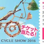 東京モーターサイクルショー入場券を注文の方から抽選で30名様にプレゼント!