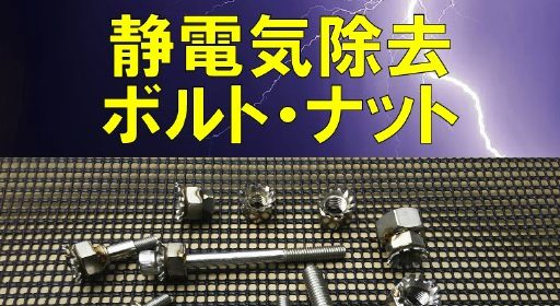 静電気除去 除電ボルト・ナット