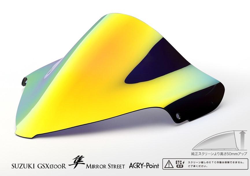 ストリートスクリーン アクリポイント(ACRY-Point) GSX1300R(隼)08年〜