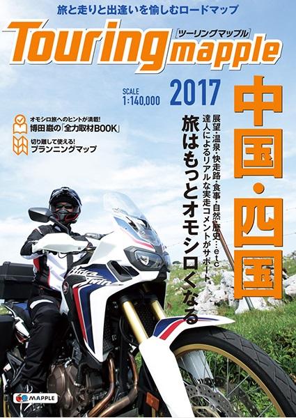 ツーリングマップル / ツーリングマップル R 2017 昭文社