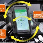 簡易防滴・防塵 バイク用スマートフォンケース DAYTONA(デイトナ)