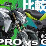 Z125PRO vs グロム(GROM) 徹底比較!