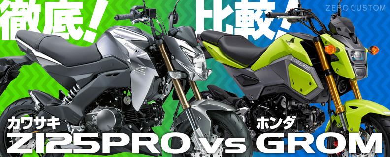 Z125PRO vs グロム(GROM)