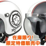 人気のHONDAモンキーヘルメットを在庫限りの特価販売中!