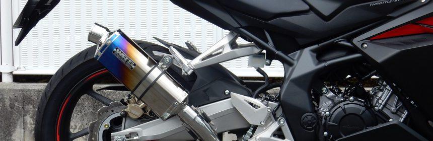リヤエキゾースト スリップオンマフラー 政府認証 WR'S(ダブルアールズ) CBR250RR MC51