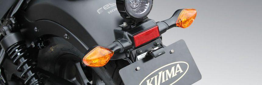 丸形テールユニット LEDテール KIJIMA(キジマ) レブル250(Rebel250)