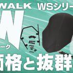 ワールドウォーク(Worldwalk)のスクリーン・バイザーが人気なのです